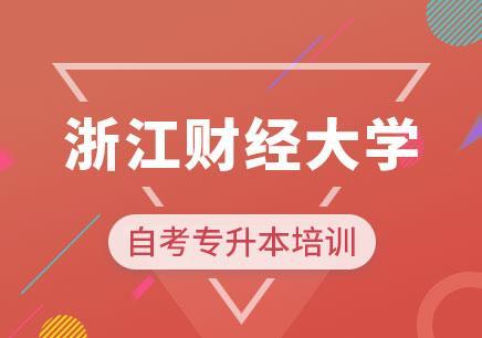 杭州專升本自考培訓機構