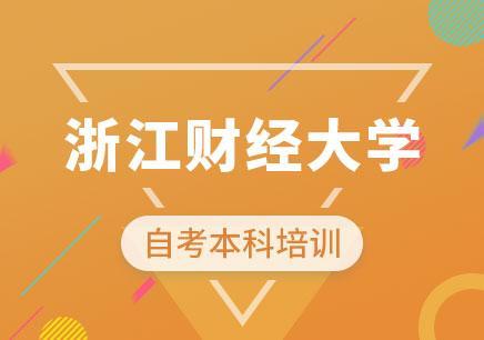 杭州專升本自考培訓