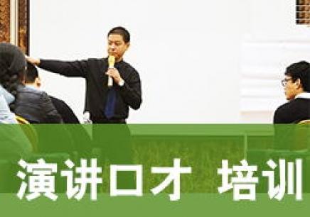 武汉卡耐基口才培训学校官方_武汉演讲口才培训_武汉口才学校