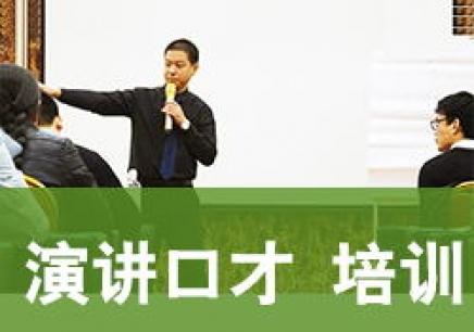 武汉口才培训、武汉演讲培训、武汉演讲与口才培训