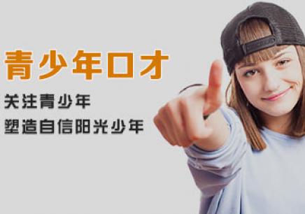 武漢口才溝通培訓學校