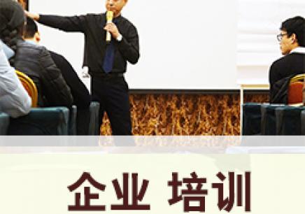 武汉专业的企业管理培训