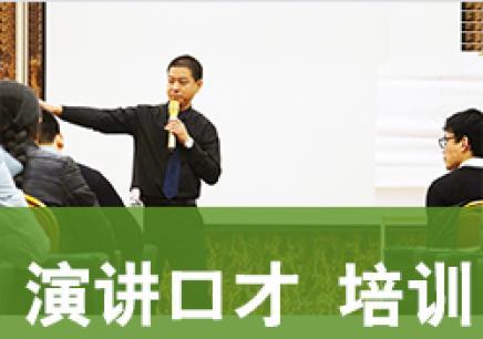 武漢怎么學習演講口才哪個好