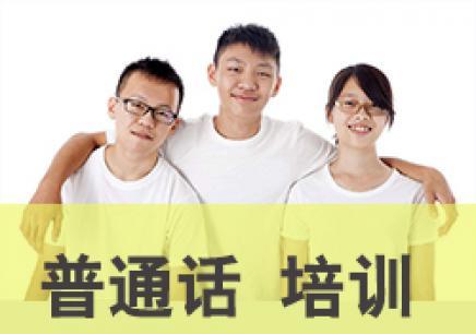 武漢普通話培訓機構_普通話培訓班