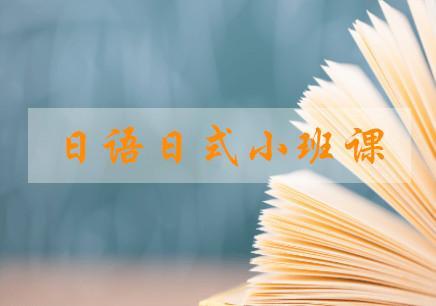 石家莊日語小班課輔導班怎么樣--地址--電話