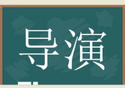 苏州导演培训