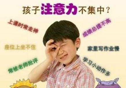 哈尔滨培训孩子注意力集中小方法