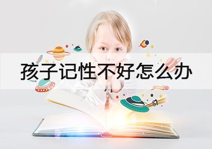 哈尔滨注意力(记忆力)专业学习班