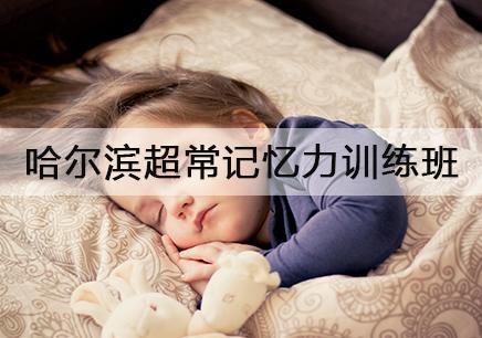 哈尔滨孩子记忆力提成课程