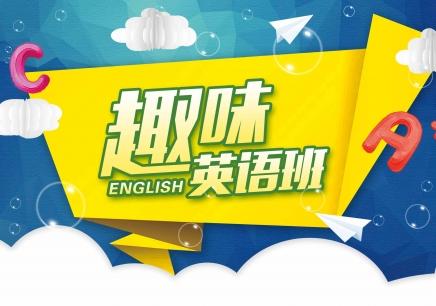 宁波三大少儿英语培训机构