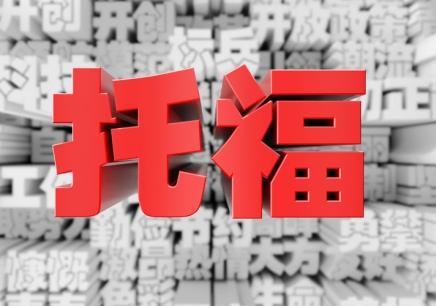 珠海托福冲85培训班