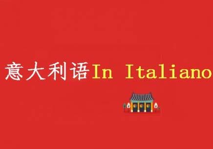 西安意大利语培训哪家比较专业_西安学意大利语_西安雁塔区哪里有意大利语培训