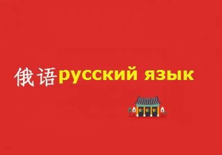 西安俄语培训哪家好_西安雁塔区俄语培训_西安哪里可以学习俄语