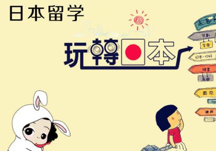 深圳日本留学培训班