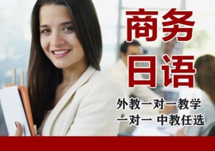 深圳商务日语培训班