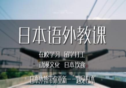 深圳日语写作培训班