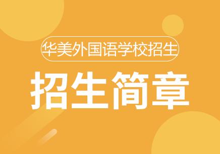 深圳华美外国语学校收费标准
