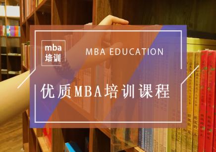 苏州MBA课程哪家好