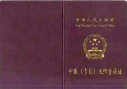 广州中医医师资格培训班