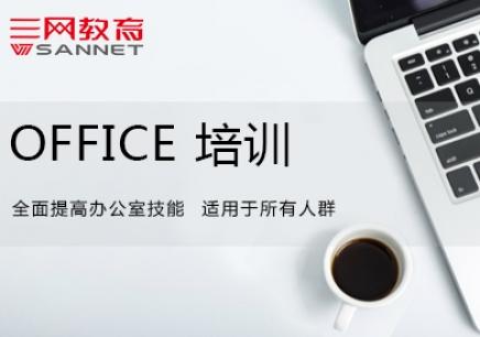苏州Office认证培训
