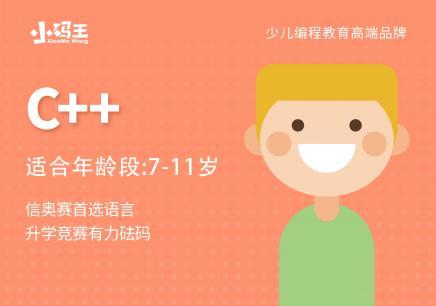 杭州少儿编程培训机构