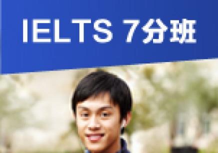 深圳IELTS大学生7.0分班