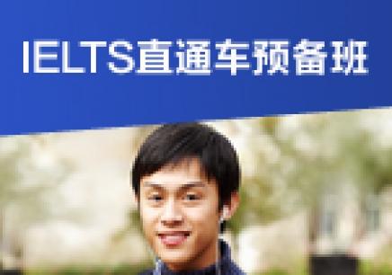 深圳IELTS直通车大学生全程班