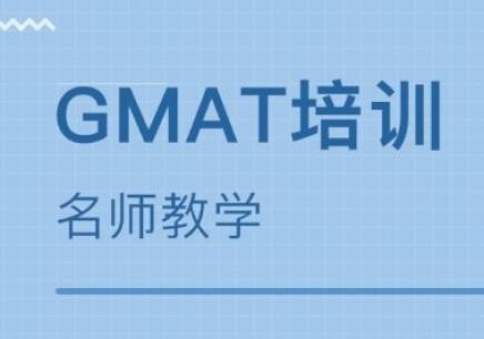 深圳GMAT培訓機構