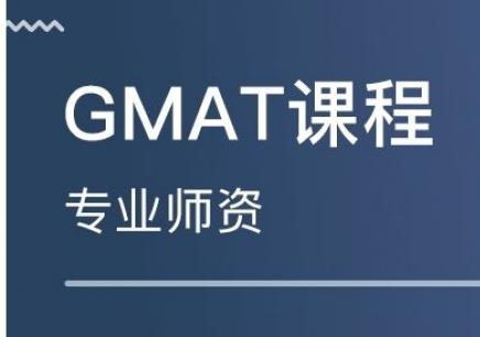 深圳GMAT培訓班多少錢