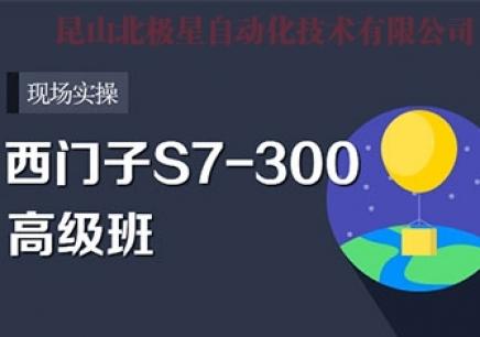 苏州西门子S7-300 S7-1200高级课程