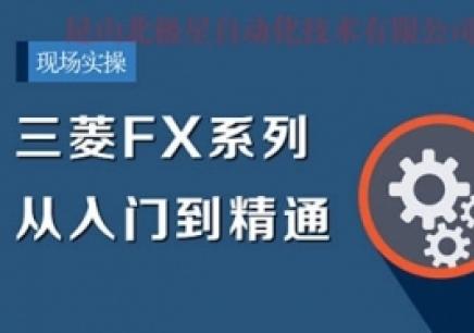 苏州三菱FX系列综合课程