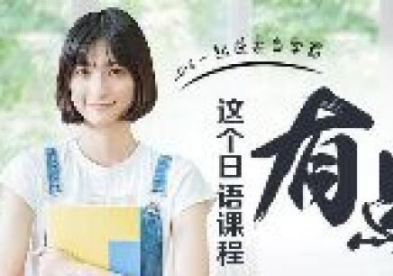 零基础日语入门课程