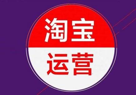 武汉报个电商运营培训班多少钱?淘宝运营培训课程