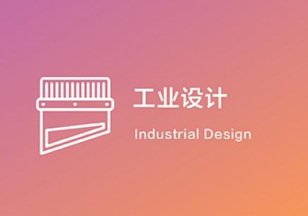 工业设计作品