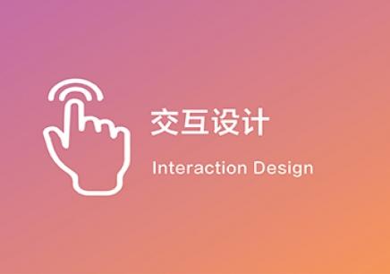 交互设计作品集辅导