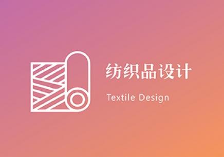 上海面料设计