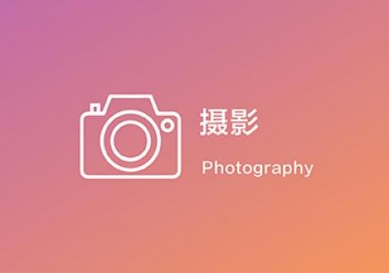 上海摄影培训