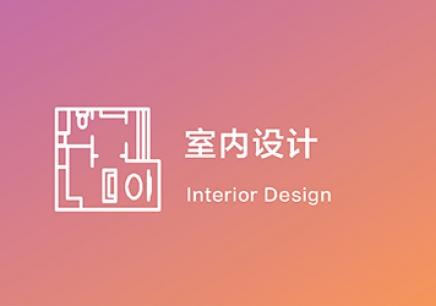 上海室内设计