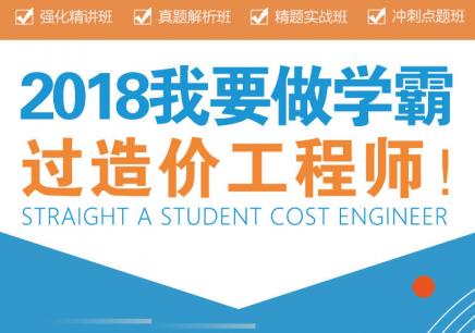 天津2019造价工程师培训哪里好