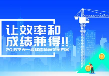 天津一级建造师培训机构排名