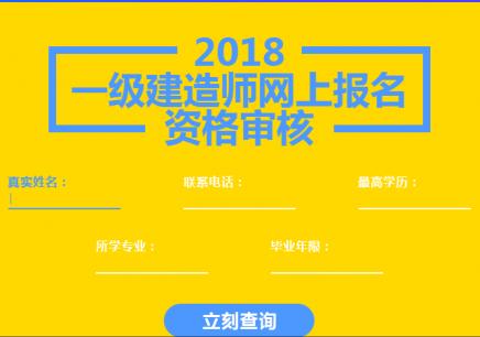 天津南开一级建造师培训机构