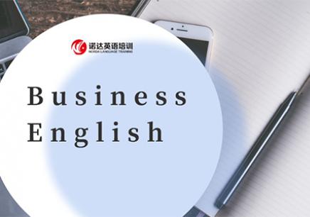 深圳商务英语培训班那个好
