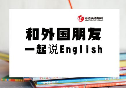 深圳诺达英语口语培训哪一个好