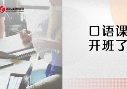 深圳英语口语培训机构