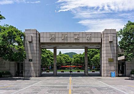 浙江大學高級研修班