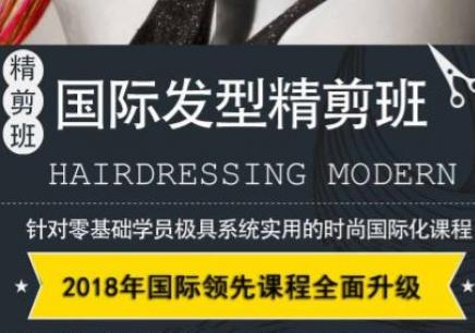 苏州国际发型精剪班