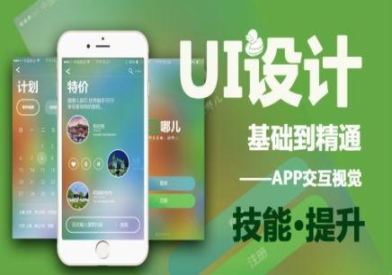 鄭州專業UI培訓