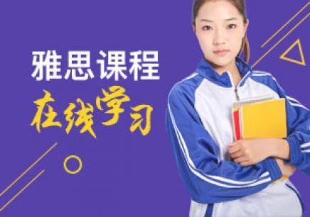 上海雅思培訓