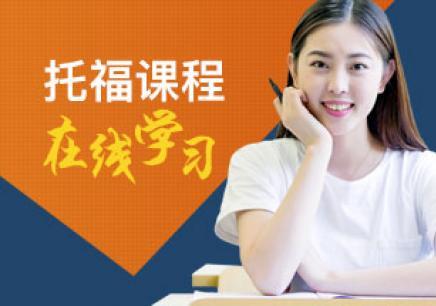 上海托福培訓強化班