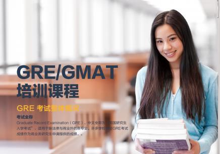 天津環球GMAT培訓班